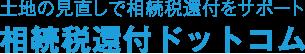 相続税還付ドットコム|大阪の不動産鑑定士アプレイザル総研